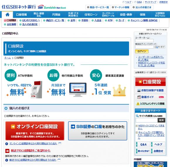 住信SBIネット銀行_口座開設