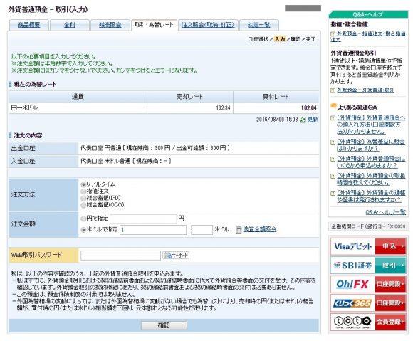 住信SBIネット銀行 外貨預金4