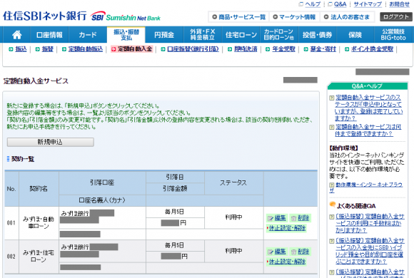 住信SBIネット銀行 定額自動入金