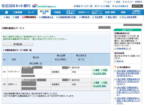 住信SBIネット銀行 定額振込入金