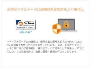 マネーフォワード SSL