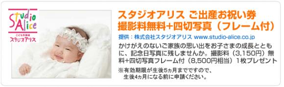 スタジオアリス 福利厚生倶楽部