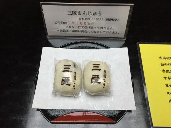 トスラブ箱根 和奏林 お菓子2