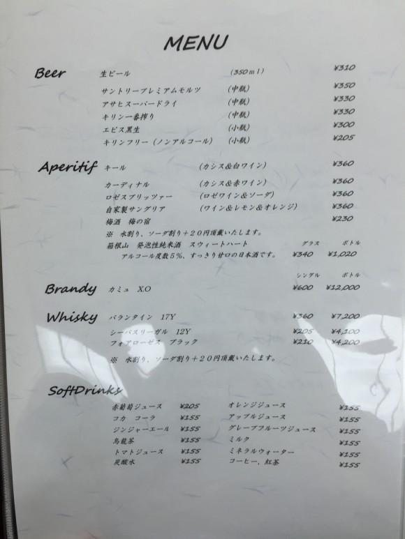 トスラブ箱根 和奏林 ドリンクメニュー