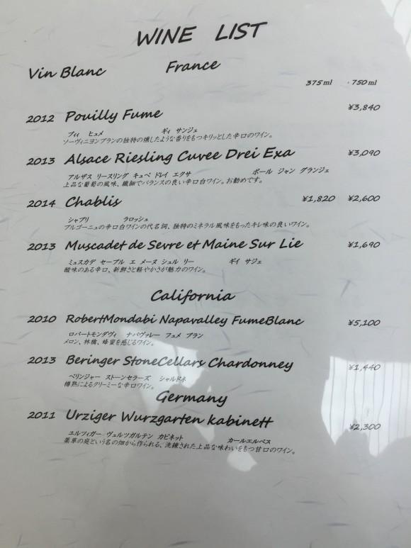 トスラブ箱根 和奏林 ワインリスト