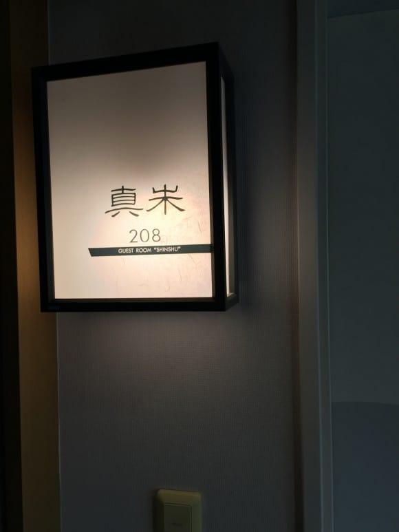 トスラブ箱根 和奏林 部屋