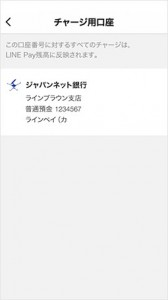 LINE Payチャージ専用口座