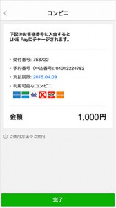 LINE Payコンビニチャージ