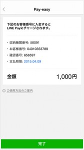 LINE Pay Pay-easy