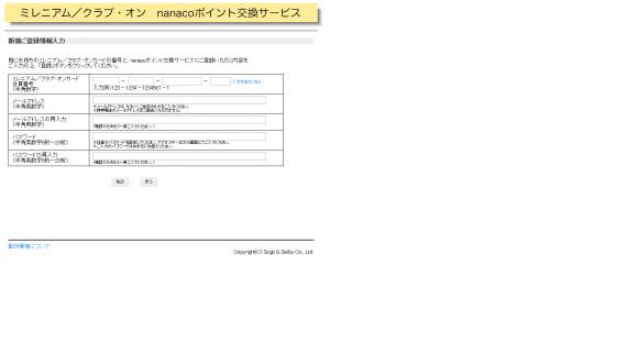 クラブ・オン/ミレニアム nanacoポイント交換サービス 2