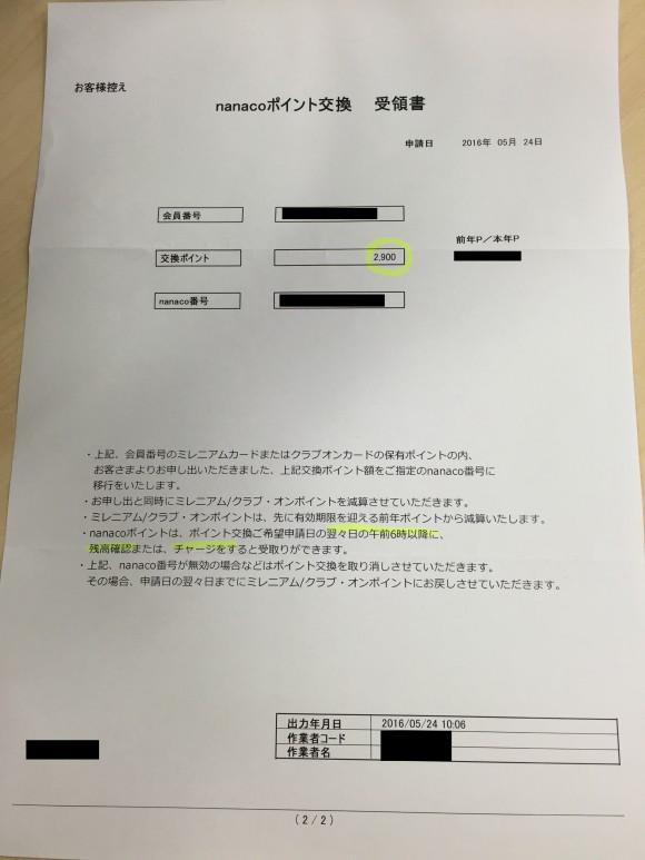クラブ・オン/ミレニアムポイント nanaco交換(店頭)