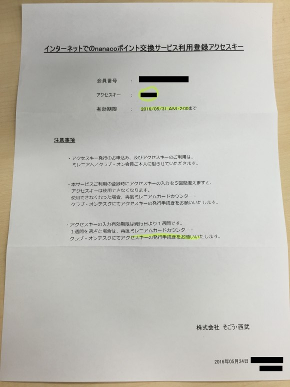 クラブ・オン/ミレニアムポイント nanaco交換(インターネット)