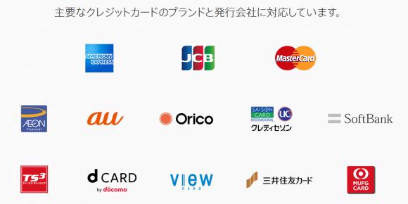 Apple Pay 対応カード