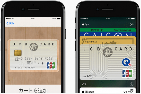 Apple Pay 使い方