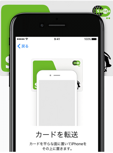 Apple Pay Suica登録