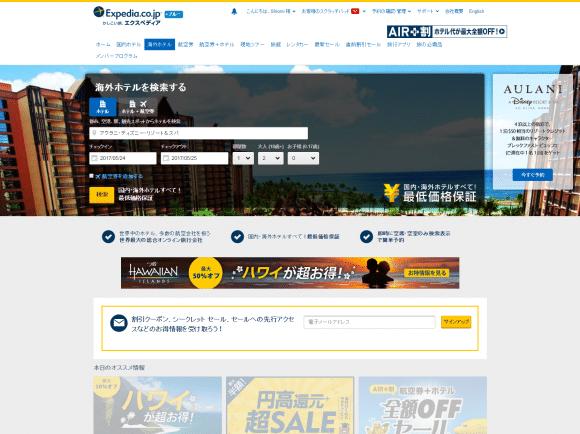 エクスペディア 公式サイト