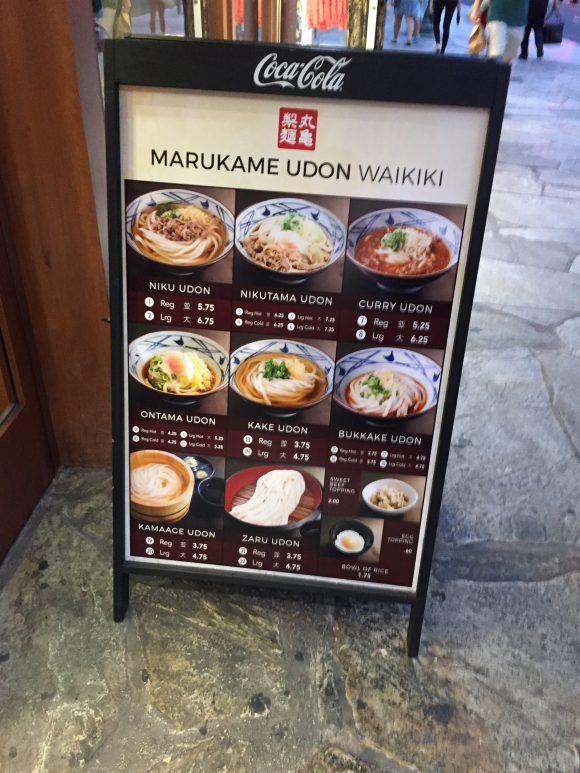 丸亀製麺(ホノルル) メニュー