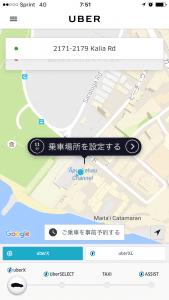Uber ホノルル2