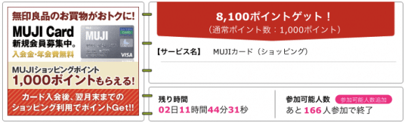 ハピタス案件 MUJIカード 8100pt