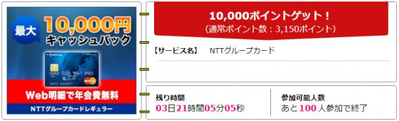 ハピタス案件 NTTグループカード 10000pt