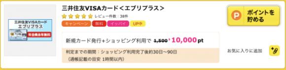 ハピタス案件 三井住友VISAカード エブリプラス 10000pt