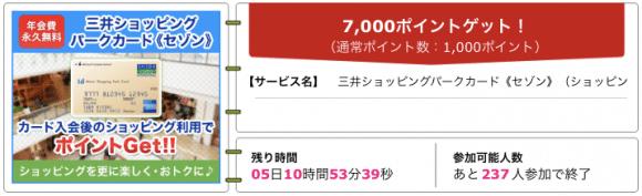 ハピタス案件 三井ショッピングパークカード 7000pt