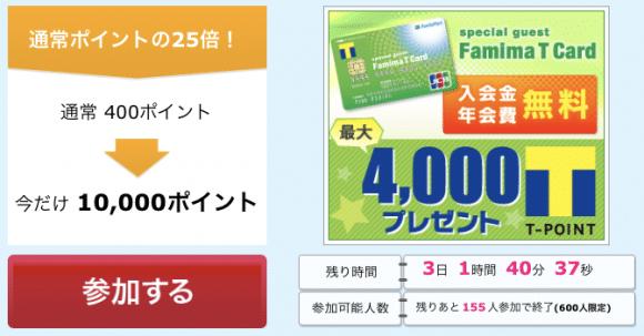 ハピタス案件 ファミマTカード 10,000pt