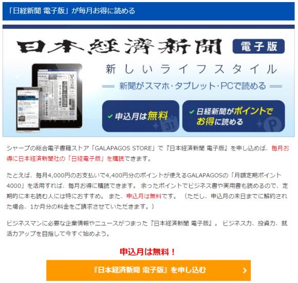 GALAPAGOS STORE 日本経済新聞 電子版