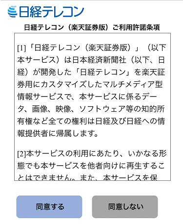 日経テレコン スタートページ