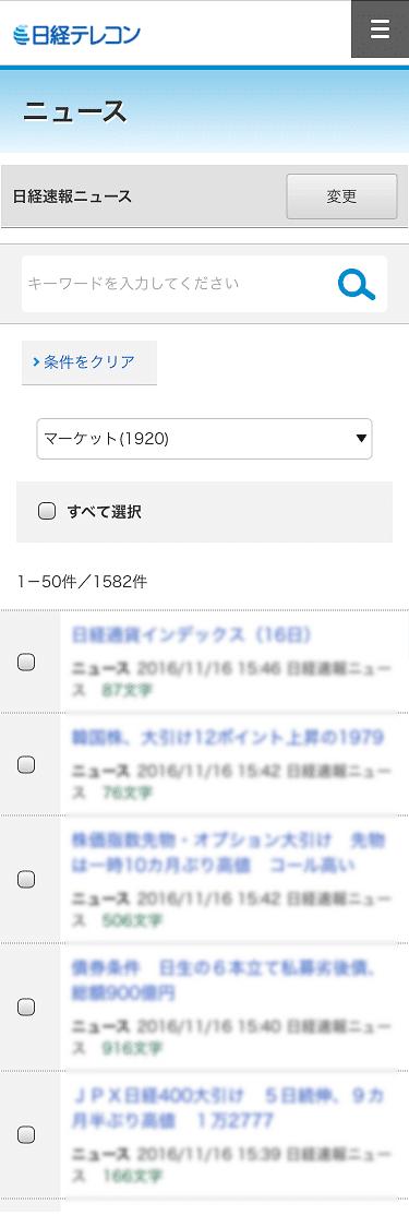 日経テレコン 日本経済新聞1