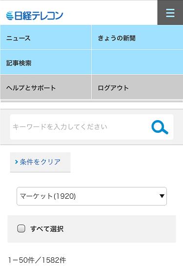 日経テレコン 日本経済新聞2