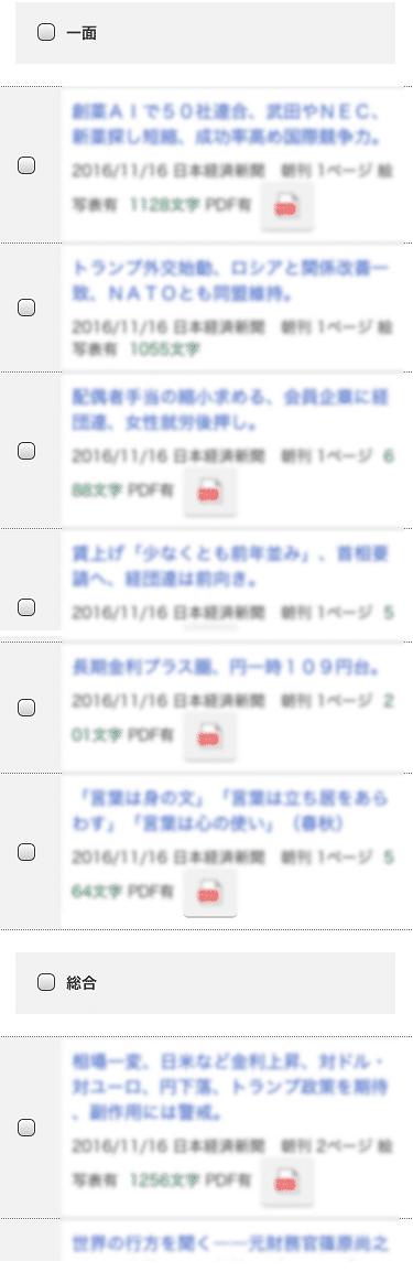 日経テレコン 日本経済新聞3