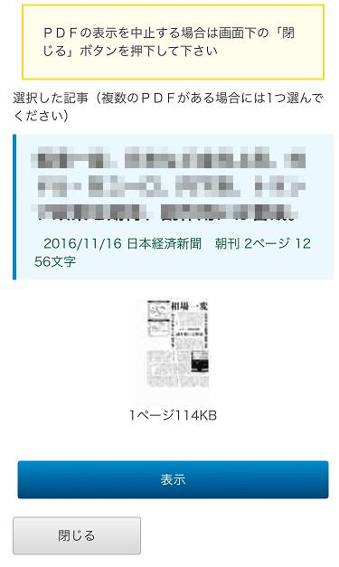 日経テレコン 日本経済新聞5
