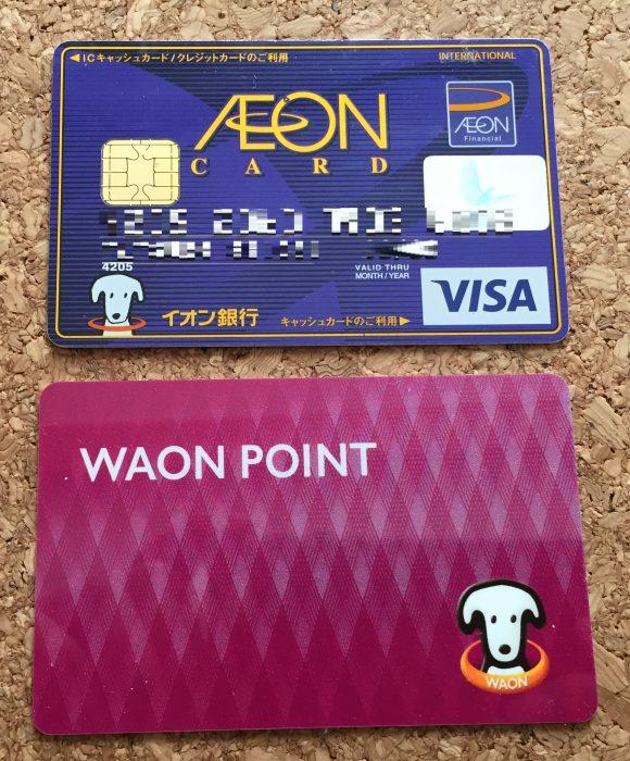 イオンカードとWAON POINTカード