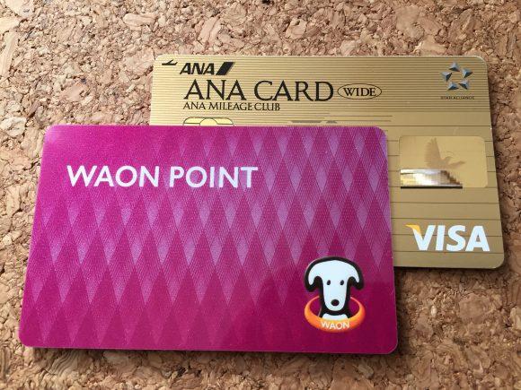 他社クレジットカード+WAON POINT