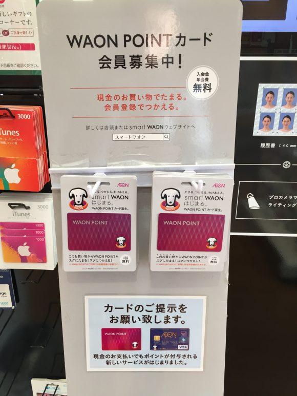 WAON POINTカード 配布