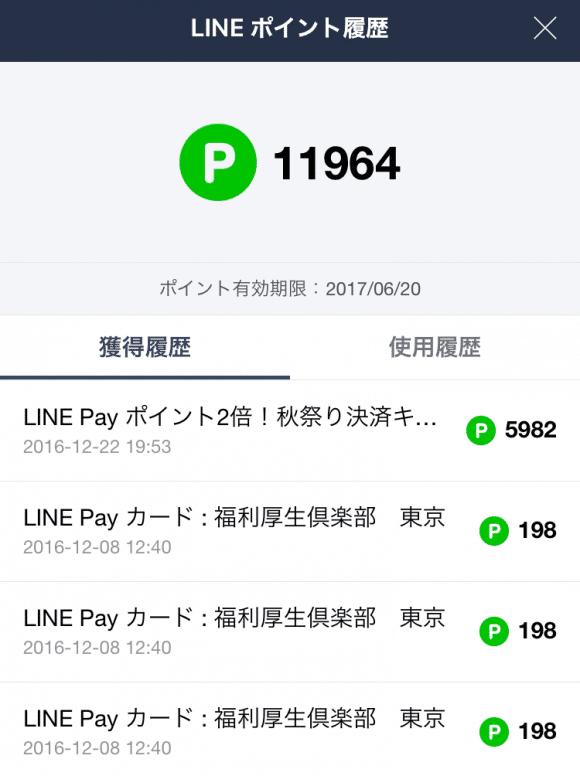 福利厚生倶楽部 nanacoギフト LINEポイント