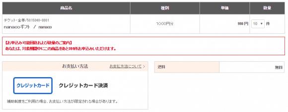 福利厚生倶楽部 nanacoギフト 購入2