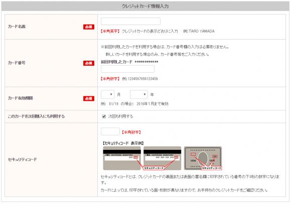 福利厚生倶楽部 nanacoギフト 購入4