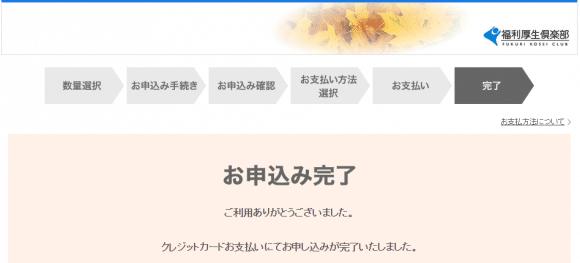 福利厚生倶楽部 nanacoギフト 購入5