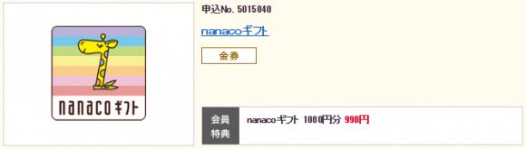 福利厚生倶楽部 nanacoギフト