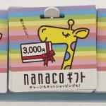 nanacoギフト サムネイル