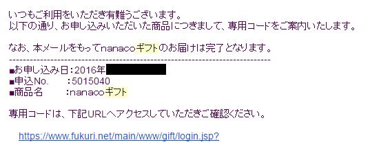 nanacoギフト お届け