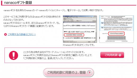 nanacoギフト 登録1