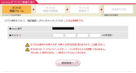 nanacoギフト 登録2