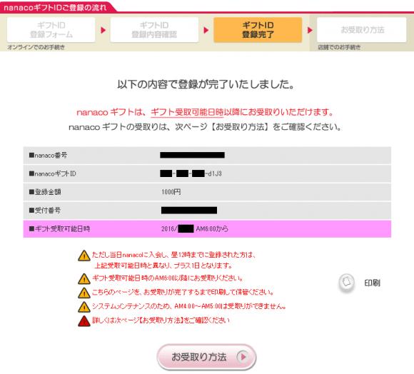 nanacoギフト 登録4