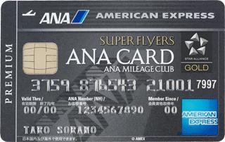 スーパーフライヤーズカードのすべて ~カード比較・年会費・特典・家族会員・審査~ 退職金無しサラリーマン、財テクを学ぶ。