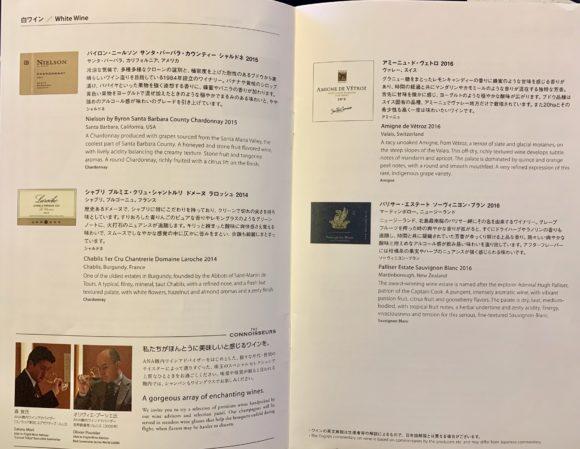 ANAファーストクラス 2018年 NH174(成田~ヒューストン) ドリンク メニュー2