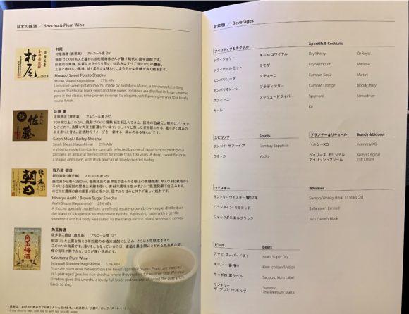 ANAファーストクラス 2018年 NH174(成田~ヒューストン) ドリンク メニュー3