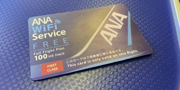 ANAファーストクラス 2018年 NH174(成田~ヒューストン) 機内Wi-Fi 無料クーポン